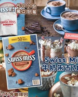 【🇺🇸美國進口 Swiss Miss香濃牛奶朱古力粉】