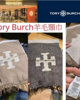 【Tory Burch 羊毛🐑頸巾🎗】