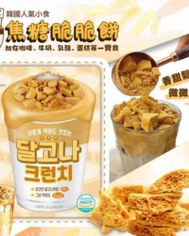 【🇰🇷韓國出口 焦糖脆脆餅25g ( 1Set/ 2包)】