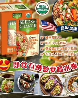 【美國進口美國進口 即食有機蒜香藜麥糙米飯 (1盒6包)】
