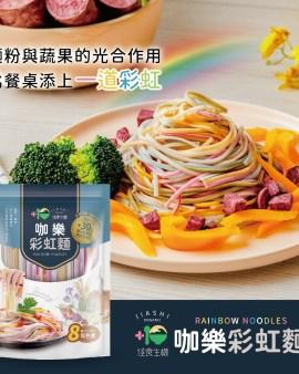【🇹🇼台灣製造 咖樂 繽紛趣味彩虹麵🍜】