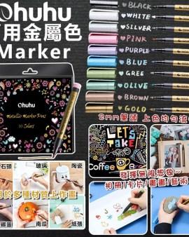 【🇺🇸美國進口 Ohuhu 萬用金屬色Marker10色】