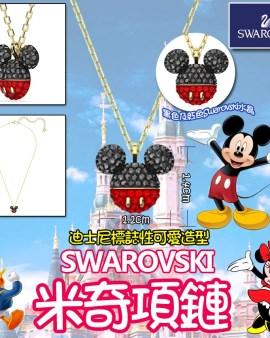 【SWAROVSKI 米奇項鏈】E1105202104