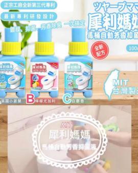 【臺灣 犀利媽媽馬桶自動芳香抗菌液】K2605202113