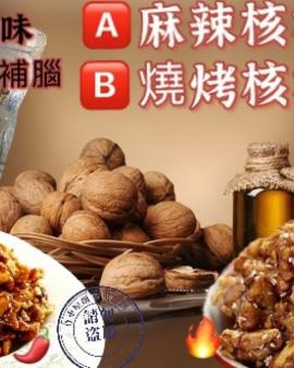 【麻辣味/燒烤味核桃肉】K1906202101