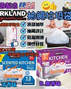 【美國製造 KIRKLAND抽繩垃圾袋】E0406202103