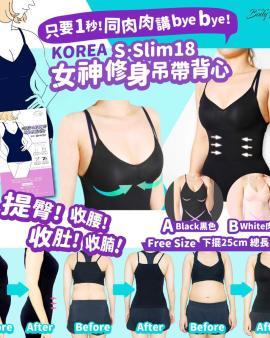 【🇰🇷韓國 S•Slim18 女神修身吊帶背心】K0806202105