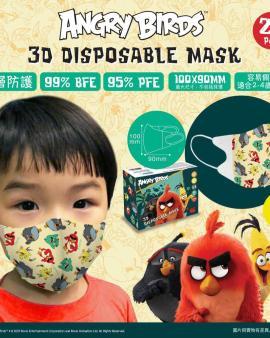 【正版授權🈶Angry Bird 憤怒鳥兒童3D立體印花口罩(20 入)】K0106202104