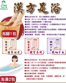 【🇹🇼台灣製造 漢方足浴包】T1506202107