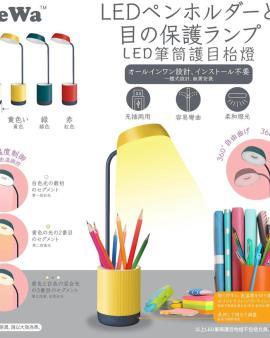 【🇭🇰香港制 WeWa LED筆筒護目燈】K2206202104