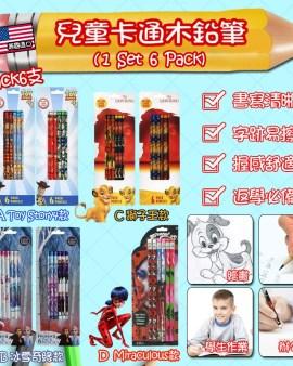 【美國進口 兒童卡通木鉛筆(1 Set 6 Pack)】E1006202103