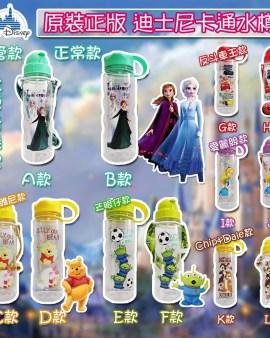 【原裝正版 迪士尼Disney ~卡通水樽】E0707202118