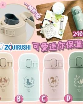 【🇯🇵日本進口 ZOJIRUSHI 象印可愛迷你保溫杯 (4款)】E2110202116