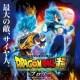 Dragon Ball Super Broly (2020) [Japanese]