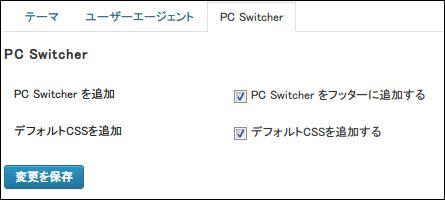 Multi Device Switcher-4