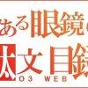 無料の「~っぽい」ロゴが作成出来るジェネレーターサイト紹介