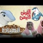"""#صاحي """"القرش الأبيض"""" 1 – الهياط !"""