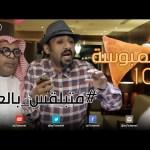 """#صاحي : """"سمبوسة 104 """" – #متبلقس_بالعيد!"""