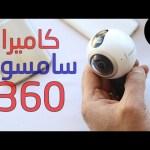 نظرة اولى كاميرا Gear 360 من سامسونج لفديوات تقنية 360 درجة