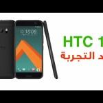 مراجعة HTC 10 بعد اسبوعين من التجربة مزاييا وعيوب
