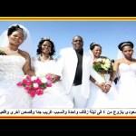 رجل سعودى يتزوج من أربعة فى ليلة زفاف واحدة والسبب غريب جدا وقصص أخرى واقعية وعجيبة