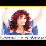 خبر محزن عن نجوى فؤاد…وهل تعرف عدد أزواجها ومن هم…فعلا مفاجأة