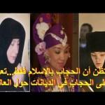 هل تظن أن الحجاب بالإسلام فقط…تعرفوا على الحجاب في الديانات حول العالم