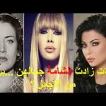 نجمات زادت الشامة جمالهن …من ليلى فوزى الى هيفاء وهبى…برأيك من الأجمل ؟