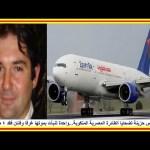 قصص مؤسفة لضحايا الطائرة المصرية المنكوبة…واحدة تنبأت بموتها غرقا وفنان شهير فقد 4 من عائلته