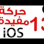 13 حركة راح تفيدك إذا كنت تستخدم نظام iOS 9