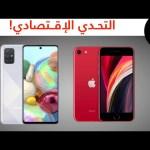 مقارنة الفئة الإقتصادية! Galaxy A71 ضد iPhone SE 🔥