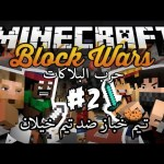 Minecraft: Block Wars #2 – ماينكرافت تحدي بين تيم خباز ضد تيم خيلان