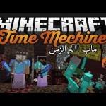 Minecraft: Time Mechine – ماينكرافت ماب االه الزمن