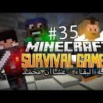 Fir4sGamer Plays Survival Games #35 - لعبة البقاء – عشااان محمد