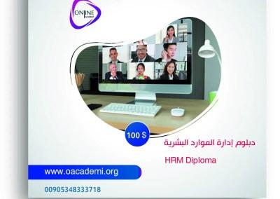 دبلوم إدارة الموارد البشرية HRM