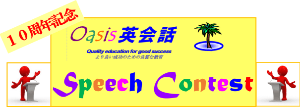 Speech Contest Banner