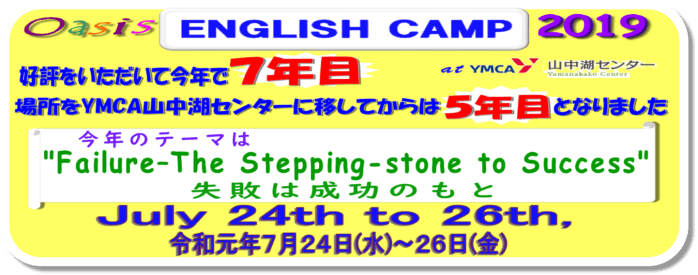 oasis english camp 2019 banner