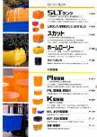スイコー農業・土木・一般産業製品カタログ2011年版