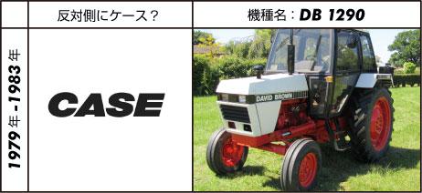 デビッド・ブラウントラクター1290 1979-83 58 hp