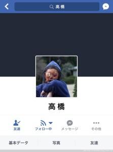 お化け屋敷タレント高橋