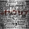【お化け屋敷タイトルネーミング】アイディア・テーマ・ストーリー