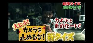 マイケルティー,超問クイズ,カメラを止めるな!,ゾンビメイク、日本テレビ