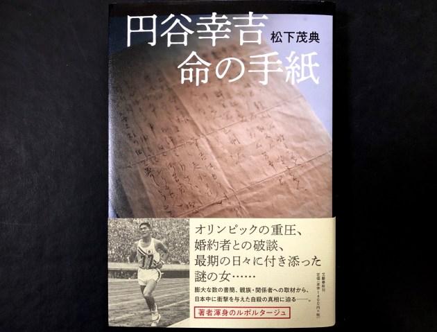 『円谷幸吉 命の手紙』