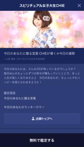 chie-line