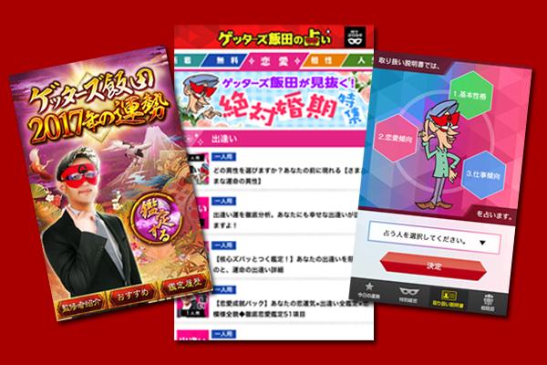 ゲッターズ飯田の占い アプリ