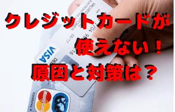 クレジットカードが使えない!利用停止?まずこれをチェックして!