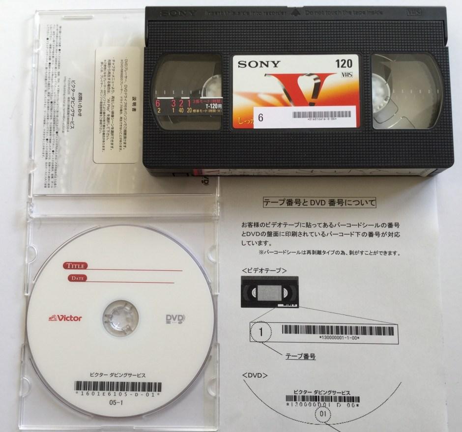 ダビング vhs dvd