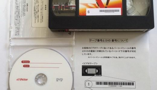 放置状態のVHSテープ『ビクターダビングサービス』でDVDに焼いてみたよ