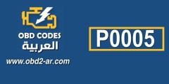 P0005 – دارة التحكم بصباب تعويض الوقودمفتوحة