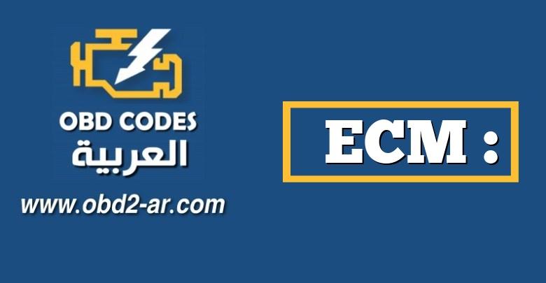 ECM : وحدة التحكم الألكترونية – Engine Control Module